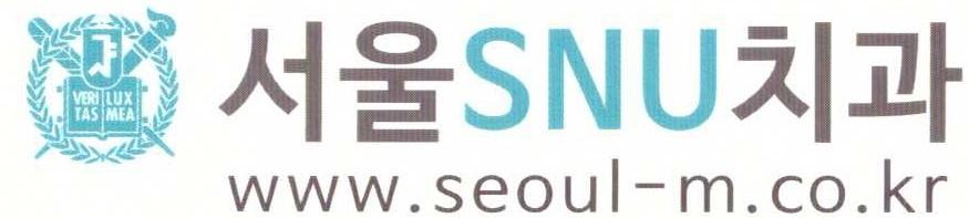 서울SNU치과